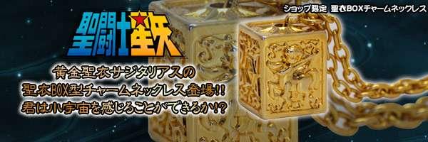 Pendentif pandora box